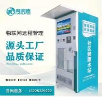 自动售水机